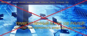 Реальный отзыв о CryptoNet.su — хайп!