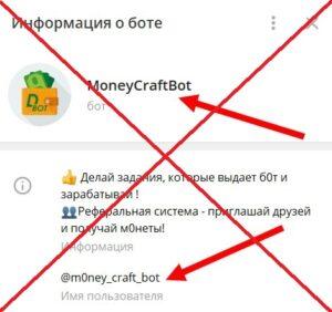 Реальные отзывы о MoneyCraftBot в Telegram