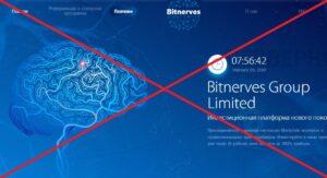 Реальный отзыв о Bitnerves.io — Хайп!