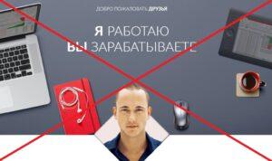 Реальный отзыв о Shot-Drop.ru — развод или нет!