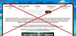 Реальный отзыв о Summer-Bonus.online