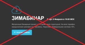 Реальный отзыв о ЗИМАБИНАР (zimabinar.goodreturn.ru)