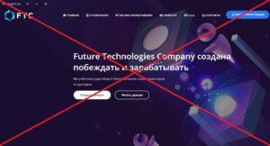 Реальный отзыв о Future Technologies Company