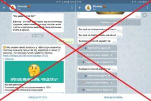 Реальные отзывы о Бот Банкире в Телеграмм
