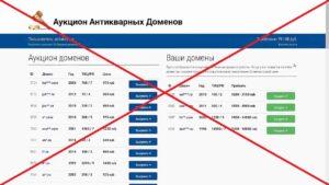 Реальные отзывы об Аукционе антикварных доменов — развод!