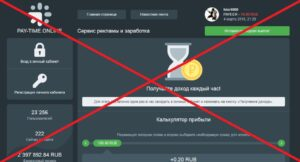 Реальные отзывы о Pay-Time.online