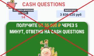 Реальный отзыв о Cash Questions — опросник-лохотрон!