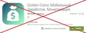 Реальные отзывы о Golden Coins — развод или нет!
