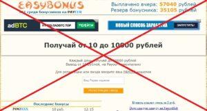 Реальный отзыв о LightBonus.ru — развод!