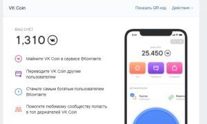 VK Coin — все о криптовалюте Вконтакте, курс и прогноз