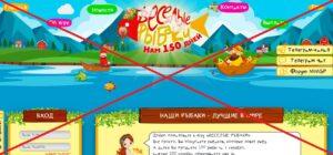 Реальный отзыв об игре Весёлые рыбаки (fun-fishermen.org)