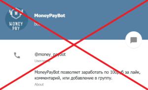 Реальные отзывы о MoneyPayBot в Telegram