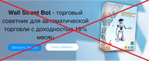 Реальные отзывы о роботе Wall Street Bot