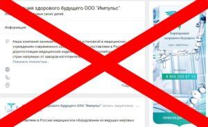 Отзыв о корпорации здорового будущего ООО «Импульс»
