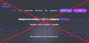 Реальный отзыв о BitWaper (bit-waper.com)