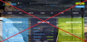 Реальные отзывы о Foxmid (foxmid.ru)