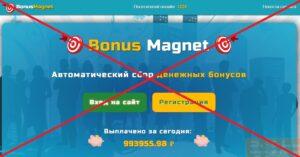 Реальный отзыв о Bonus Magnet (Bonus Expert)