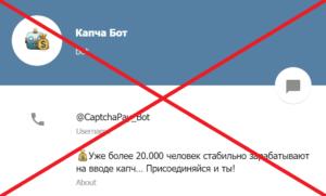Реальный отзыв о Капча Бот Телеграмм — развод или нет!