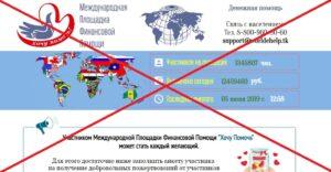 Реальный отзыв о Международной Площадке Финансовой Помощи