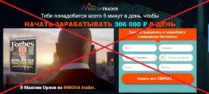 Реальные отзывы о Innova Trader (innovatrader.com)