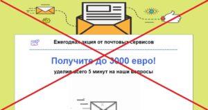 Реальный отзыв об акции от ОАО «Gold E-mail»