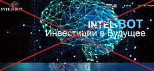 Реальный отзыв об Intel-Bot (intel-bot.com)