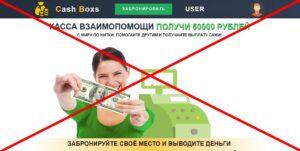 Реальные отзывы о Cash Boxs — Касса Взаимопомощи