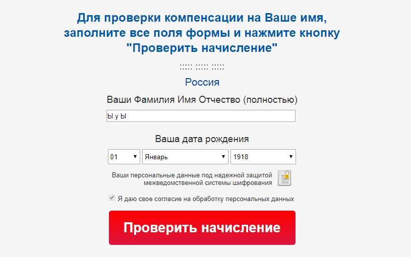 Скриншот 18 09 2019 161306 - Реальные отзывы об ОКФ - Объединенный Компенсационный Фонд
