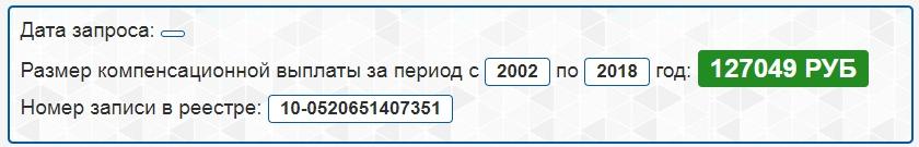 Скриншот 18 09 2019 161746 - Реальные отзывы об ОКФ - Объединенный Компенсационный Фонд