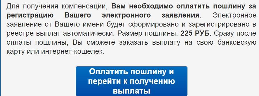 Скриншот 18 09 2019 161839 - Реальные отзывы об ОКФ - Объединенный Компенсационный Фонд