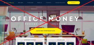 Реальные отзывы об Office Money (officemoney.biz)