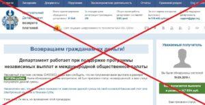 Реальный отзыв о Центральном департаменте возврата платежей