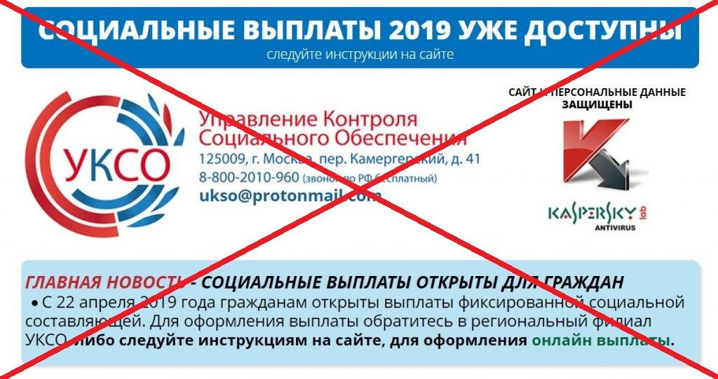 Screenshot 72 10981 - Реальные отзывы об УКСО - мошенничество с выплатами по СНИЛС