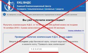 Реальный отзыв о Едином Компенсационном Центре Возврата (ЕКЦ ВНДС)
