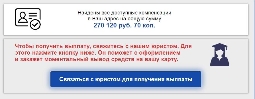 Скриншот 15 10 2019 024815 - Реальный отзыв о Едином Компенсационном Центре Возврата (ЕКЦ ВНДС)