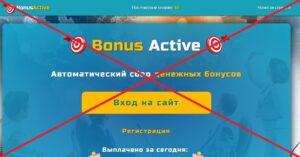 Реальные отзывы о Bonus Active — развод или нет?