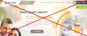 Реальный отзыв об ООО Максикарс (maxicars.center)
