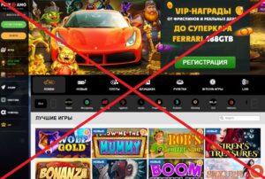 Реальные отзывы о казино Плей Амо (PlayAmo) — развод или нет!