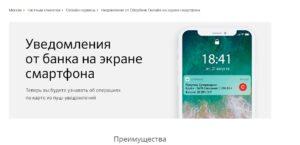 Сбербанк больше не будет отправлять СМС уведомления