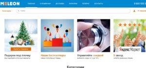 Реальные отзывы о магазине Meleon (meleon.ru)