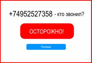 Кто звонил с номера +74952527359 (84952527359)?