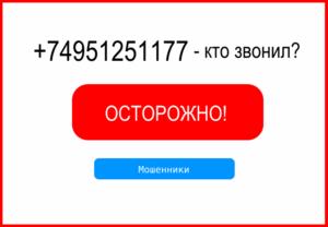 Кто звонил с номера +74951251177 (84951251177)?
