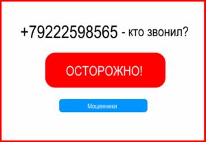 Кто звонил с номера +79222598565 (89222598565)?