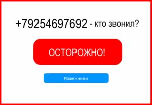 Кто звонил с номера +79254697692 (89254697692)?