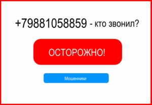 Кто звонил с номера +79881058859 (89881058859)?