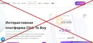 Реальный отзыв о Click To Buy (click-to-buy.net)