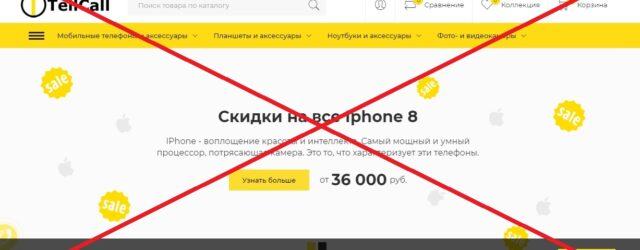 Скриншот 12 12 2019 175530 640x250 - Реальные отзывы о TellCall (tellcall.ru) - осторожно мошенники!