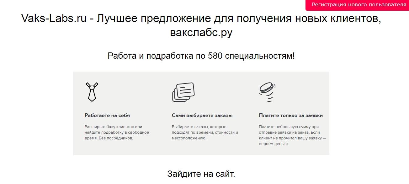 Скриншот 25 12 2019 041041 - Реальные отзывы о Вакс Лабс (vaks-labs.ru)