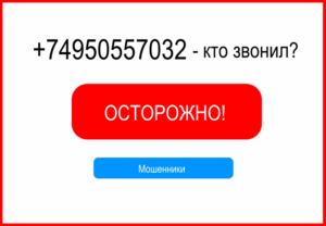 Кто звонил с номера +74950557032 (84950557032)?