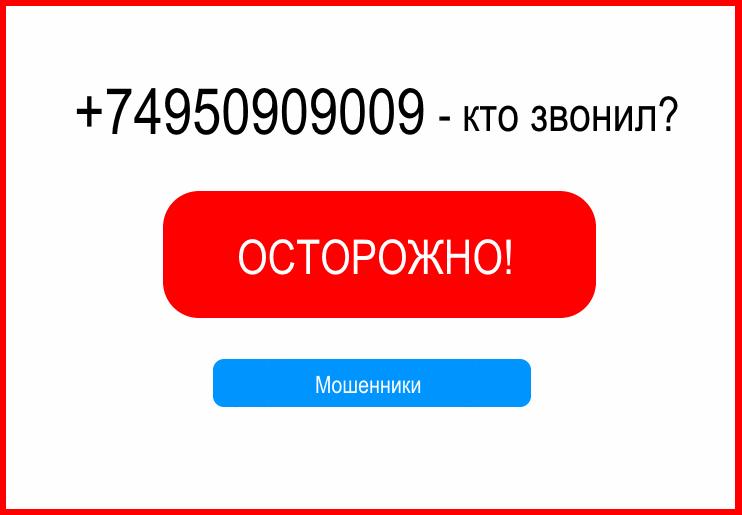 74950909009 - Кто звонил с номера +74950909009 (84950909009)?